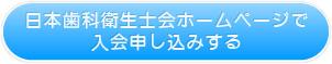 日本歯科衛生士会ホームページで入会申し込みする